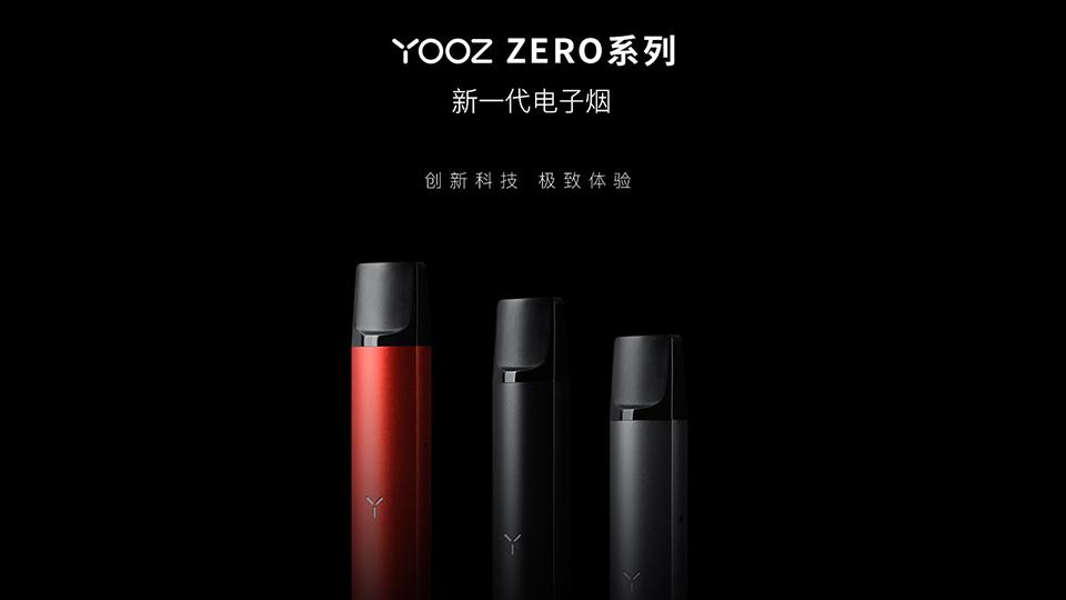 柚子 YOOZ ZERO系列