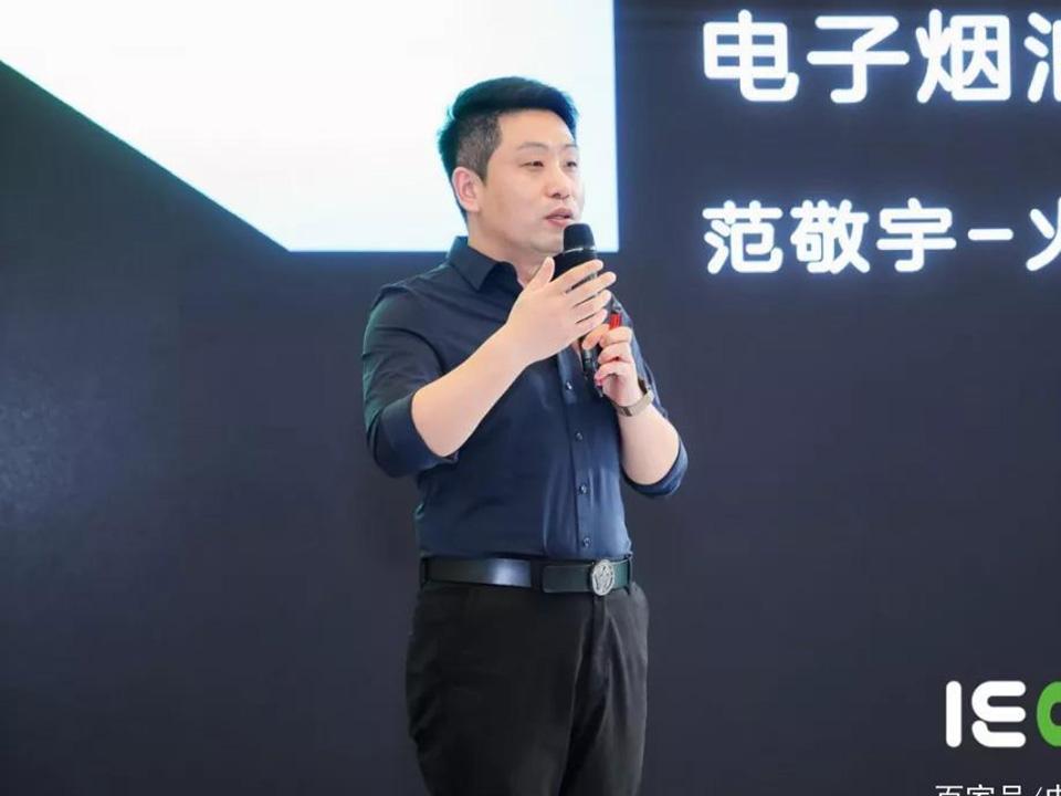 火器电子烟董事长-范敬宇