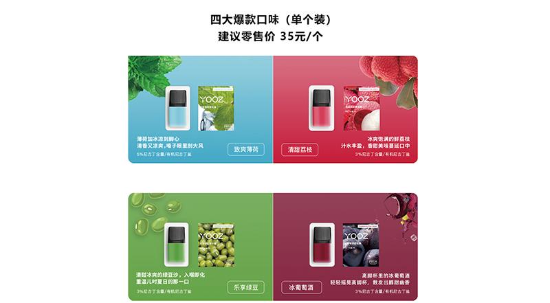 yooz柚子9.9元烟杆上市