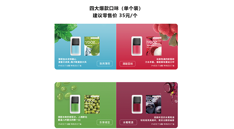 yooz柚子9.9元mini烟杆或开启电子烟新格局