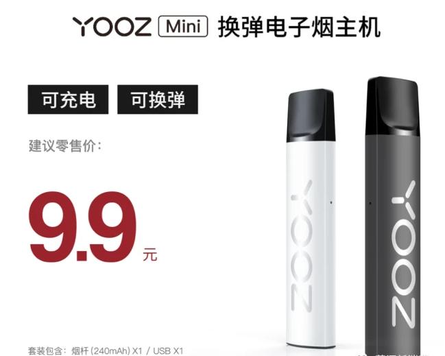 yooz柚子9.9元烟杆冲击电子烟市场新格局