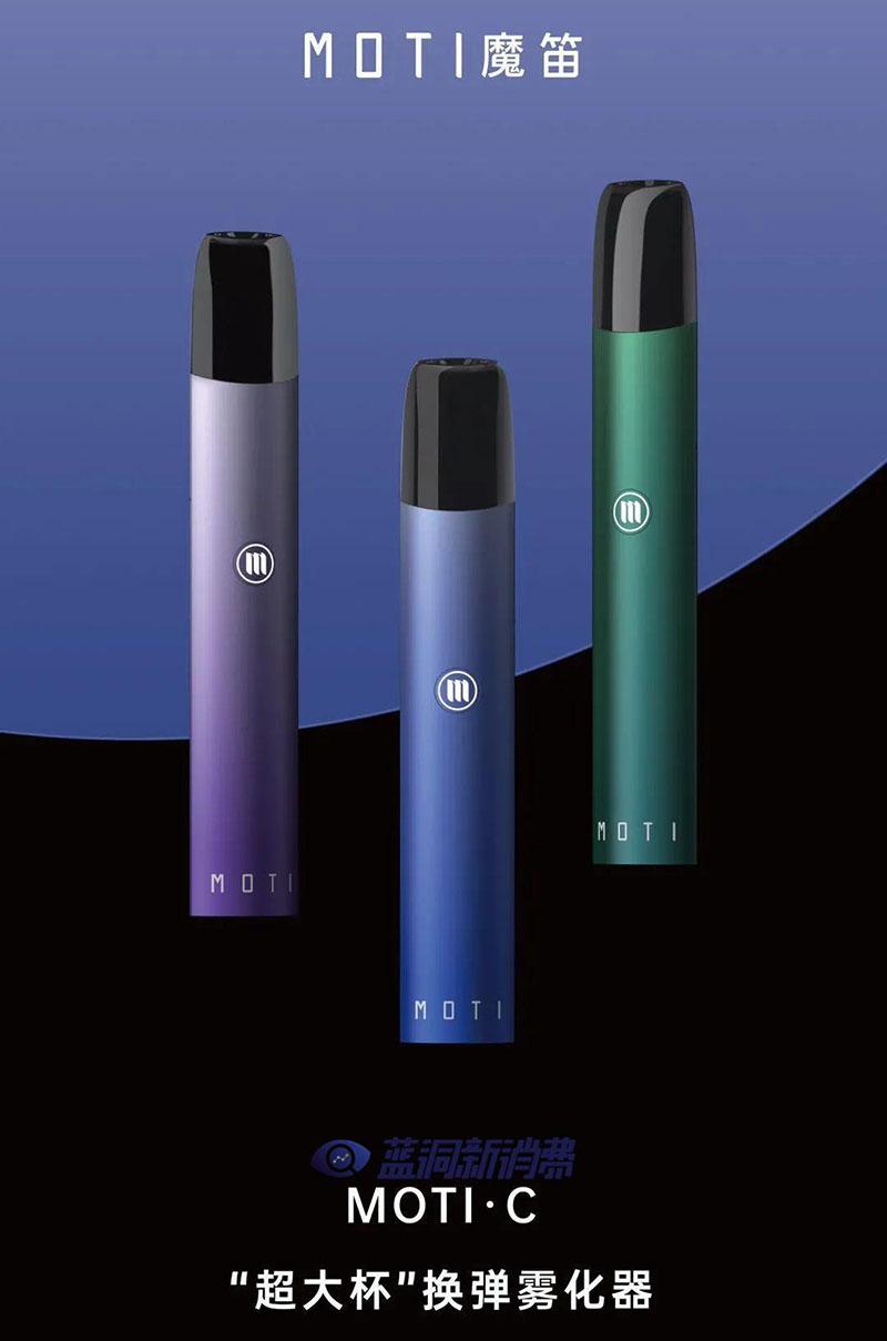MOTI魔笛携新款电子烟新品亮相深圳电子烟展