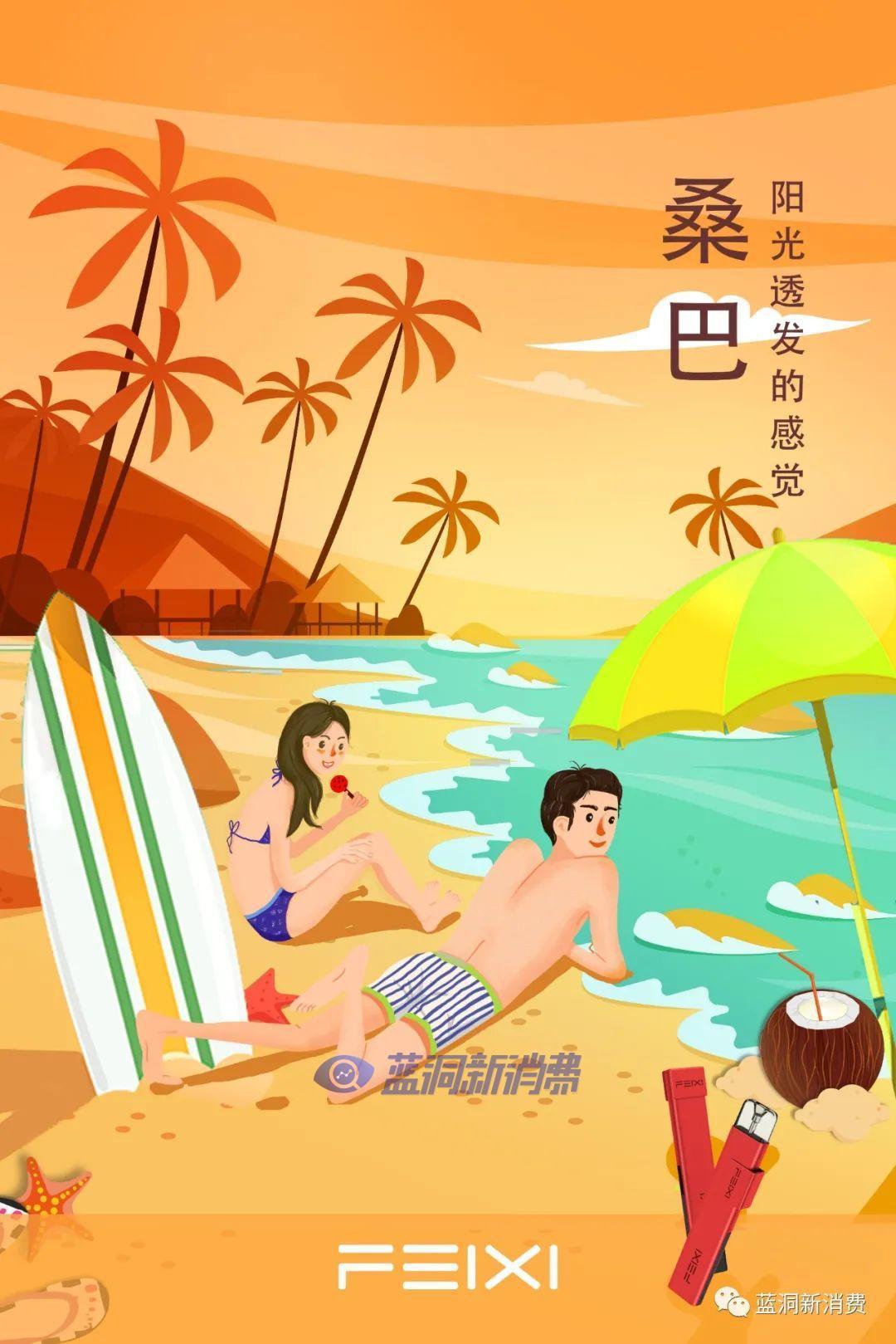 飞喜推出两款意境型口味烟弹:晨露初恋与桑巴情人