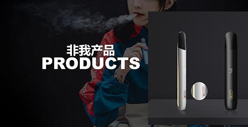 jve非我电子烟品牌介绍