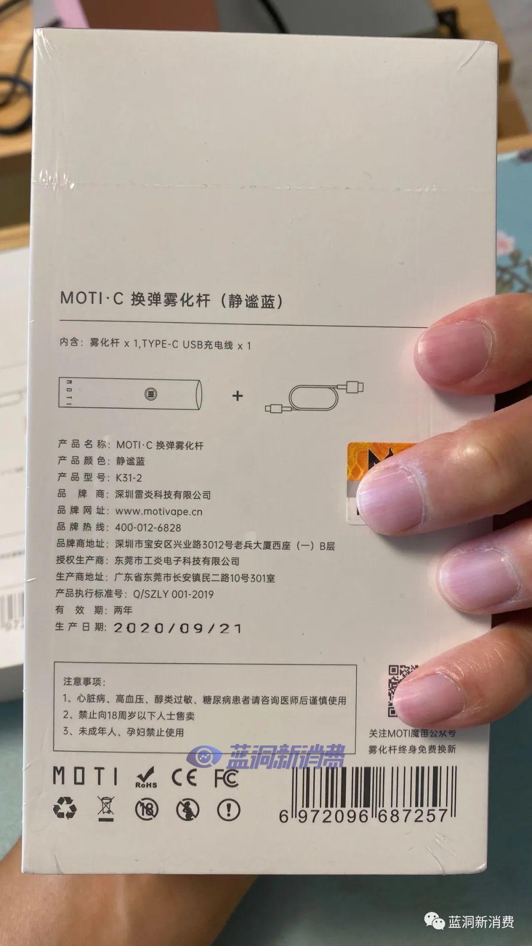 魔笛将发布新品C系列:新增变频与烟杆互动功能