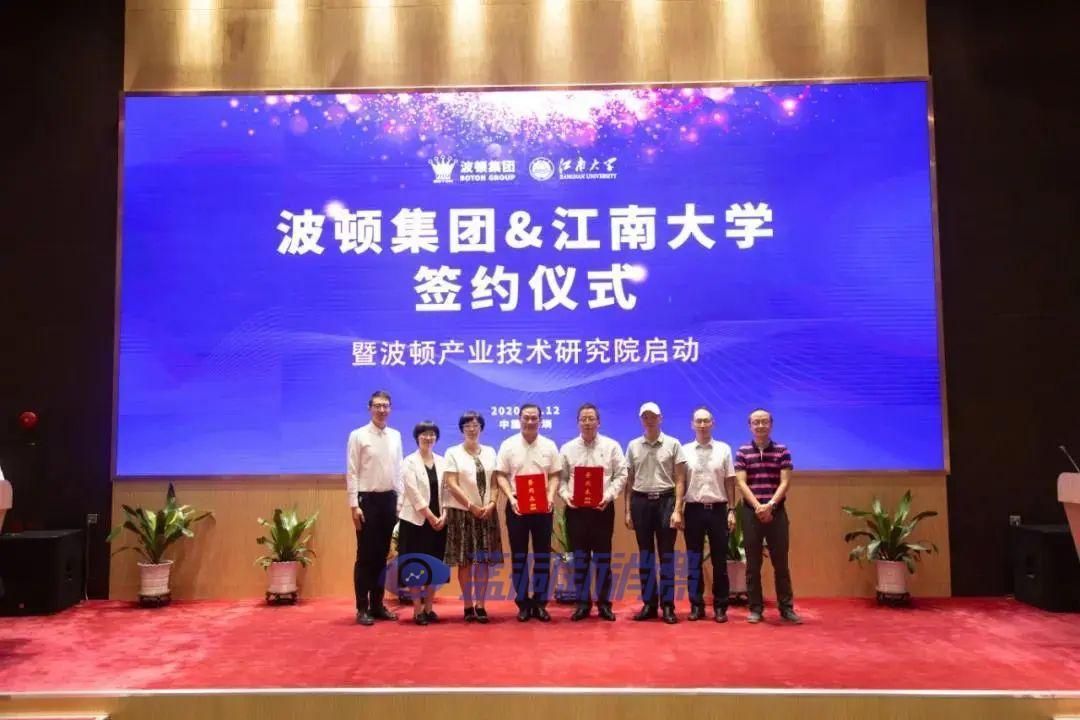 波顿集团与江南大学共建香料加工技术与应用联合研发中心