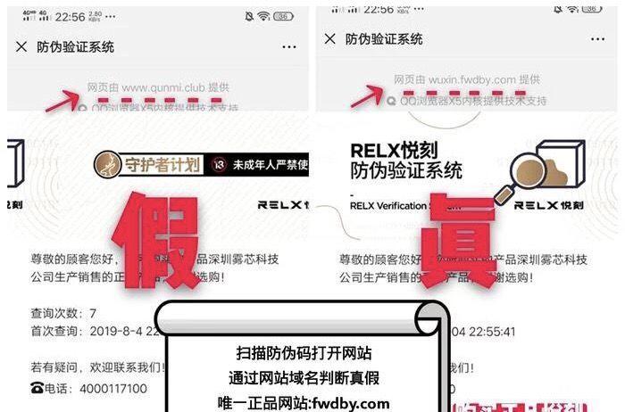 relx悦刻电子烟烟杆、烟弹真假辨别方法视频介绍
