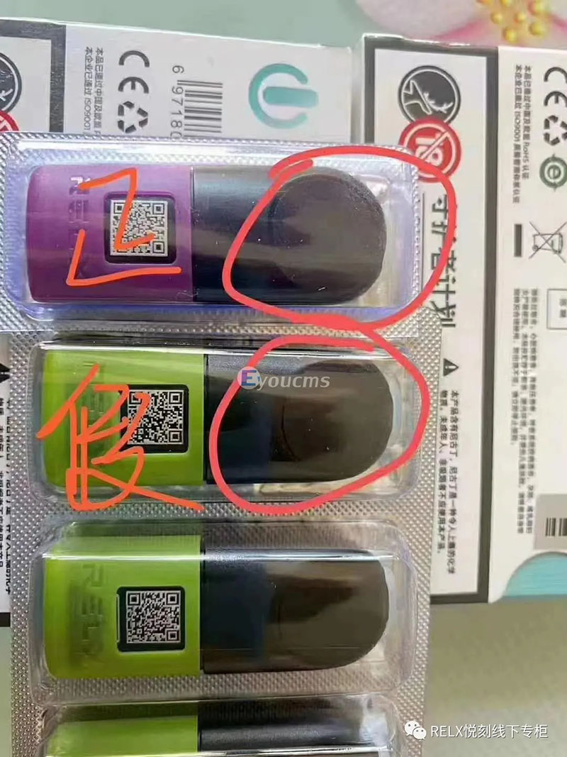 relx假货扫码能显示正品吗?可以领嗨币吗?