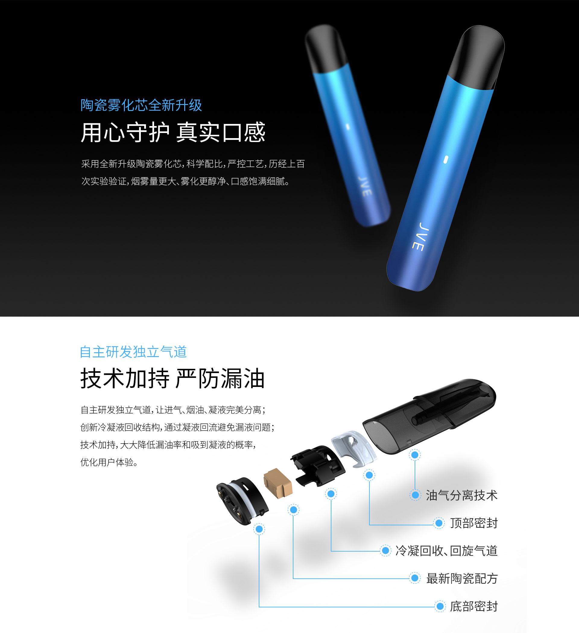 jve非我电子烟1.0雾化器介绍