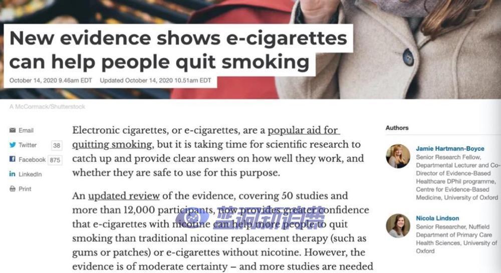 牛津大学专家:电子烟是更有效戒烟工具
