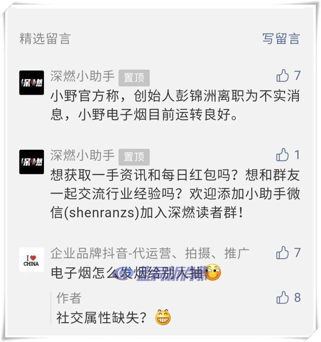 小野官方称,创始人彭锦洲离职为不实消息
