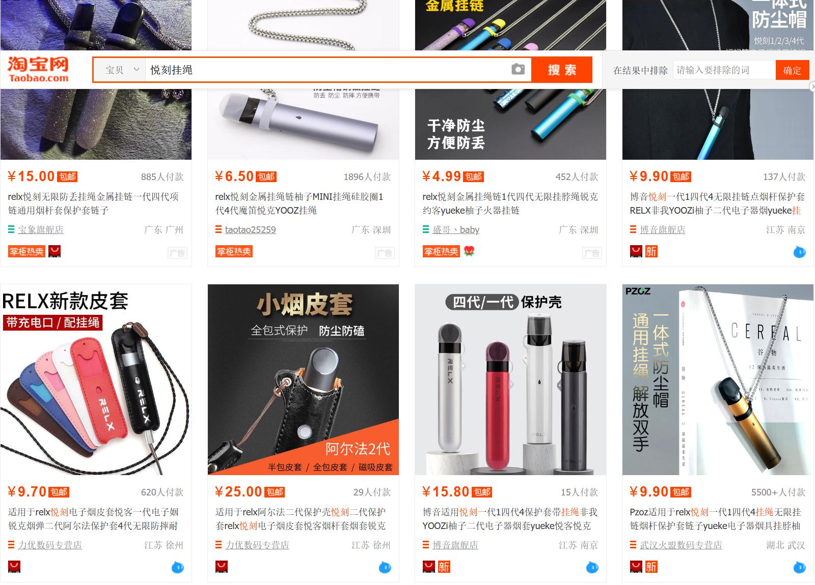 众多网购平台换马甲售卖电子烟配件背后的真相
