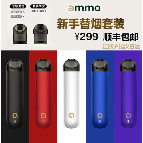 火器二代产品ammo pro怎么样?价格是多少钱?
