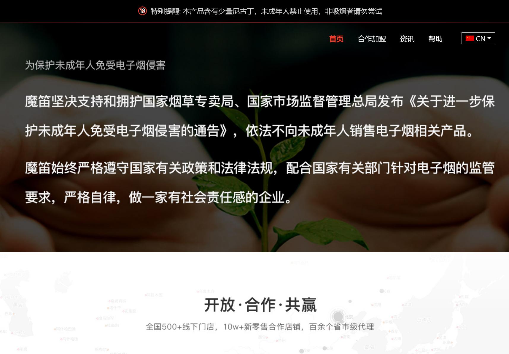 moti魔笛电子烟官网网址,魔笛品牌介绍