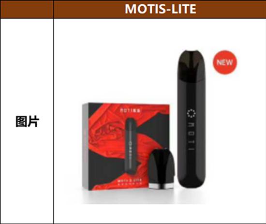 moti魔笛价格多少钱?moti魔笛电子烟烟弹怎么买?