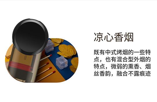 relx悦刻三代-悦刻灵点款产品介绍