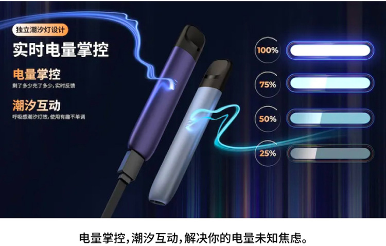 relx悦刻电子烟烟杆能不能使用快充充电?