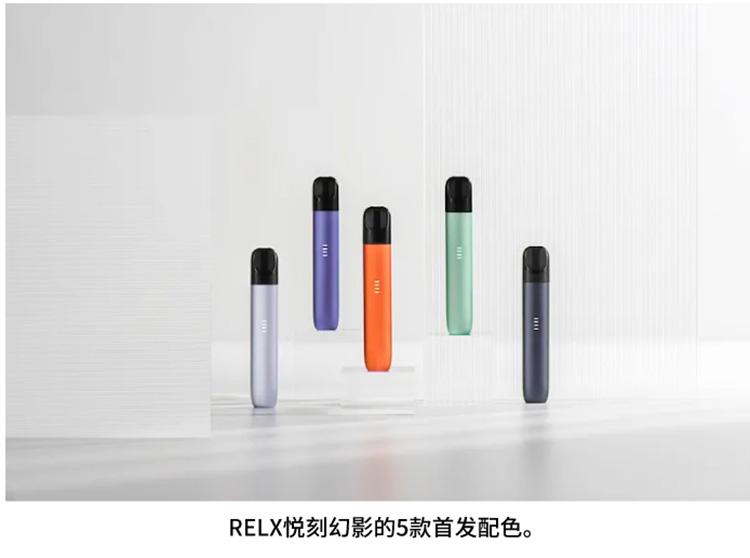 relx悦刻五代幻影款用户体验分享