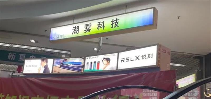 华强北数码商家,转型美妆还是电子烟?