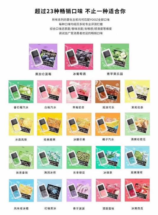 yooz柚子电子烟的烟杆颜色和烟弹口味一览表