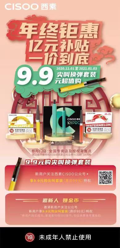 西素CISOO 年终大促销,9.9元抢购尖叫套装!