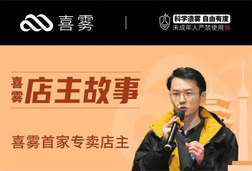 喜雾声明:Thomas Yao担任新CEO,邢晨悦职务不变