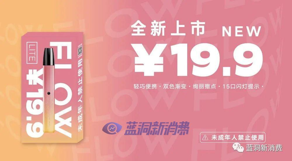 FLOW福禄电子烟19.9元LITE套装上线