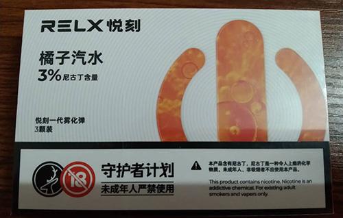 【用户感受】relx悦刻橘子汽水口味测评
