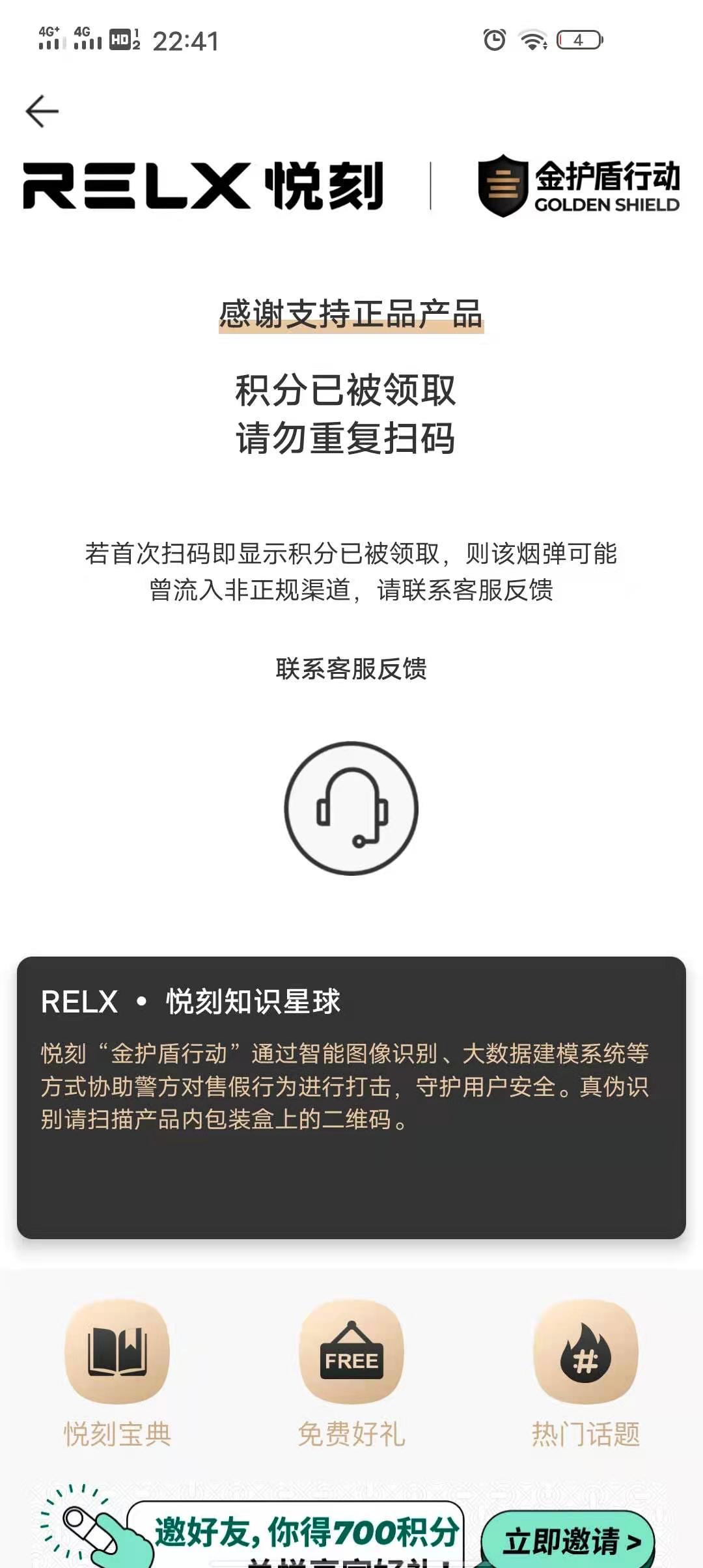 relx悦刻电子烟真假鉴别