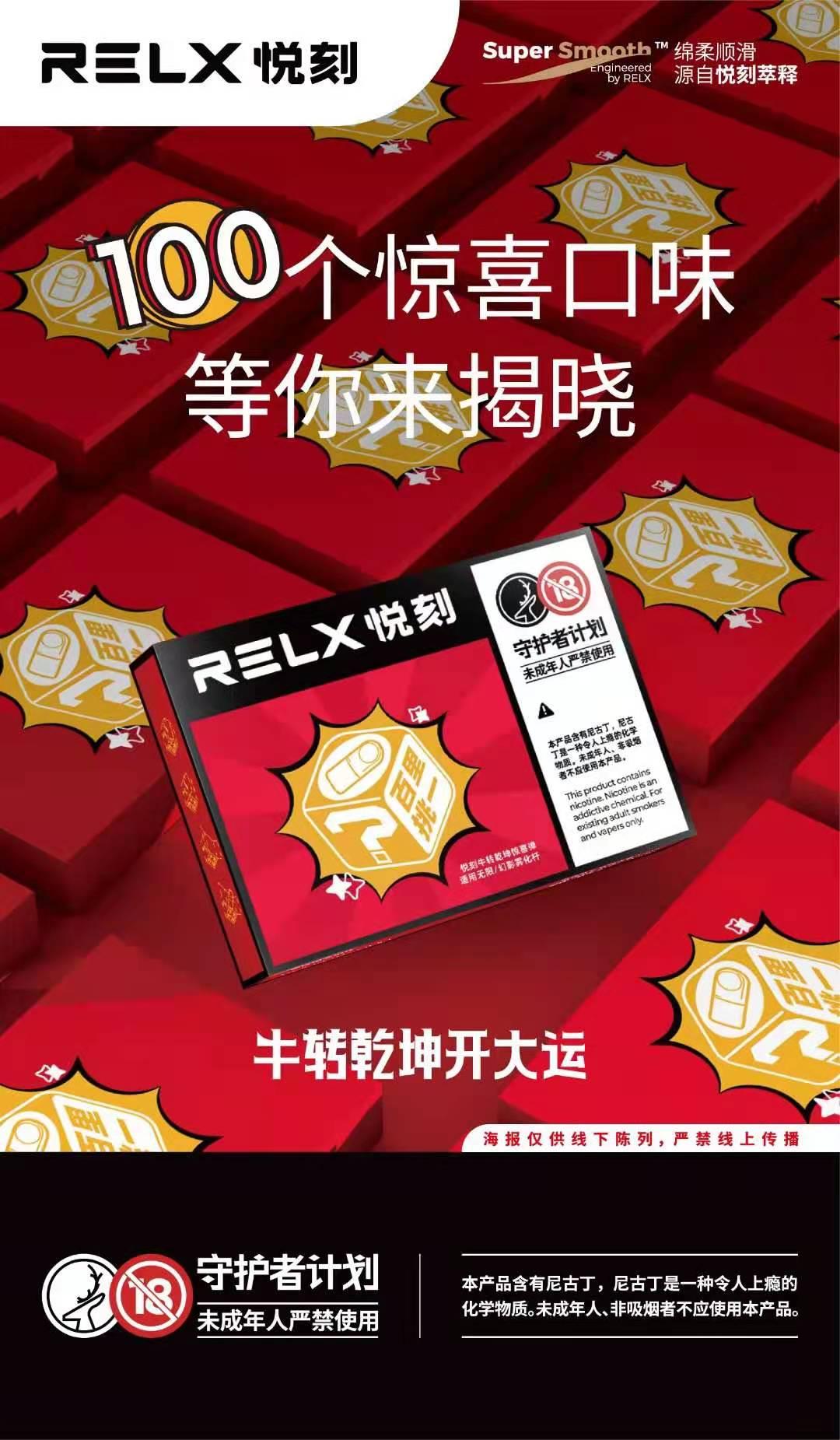关于relx悦刻电子烟盲盒口味分享