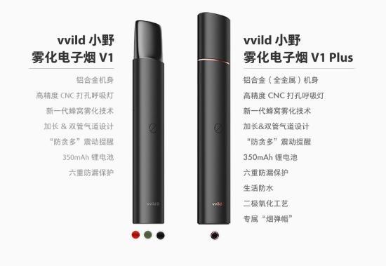 vvild小野电子烟v0和v1有什么区别?