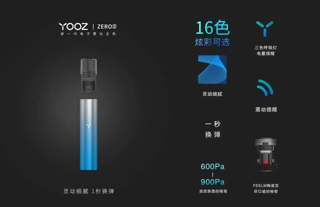 YOOZ柚子电子烟专卖店,最高可拿百万补贴