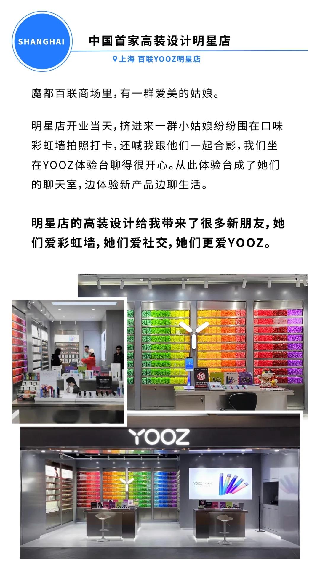 YOOZ国内专卖店已破4000家