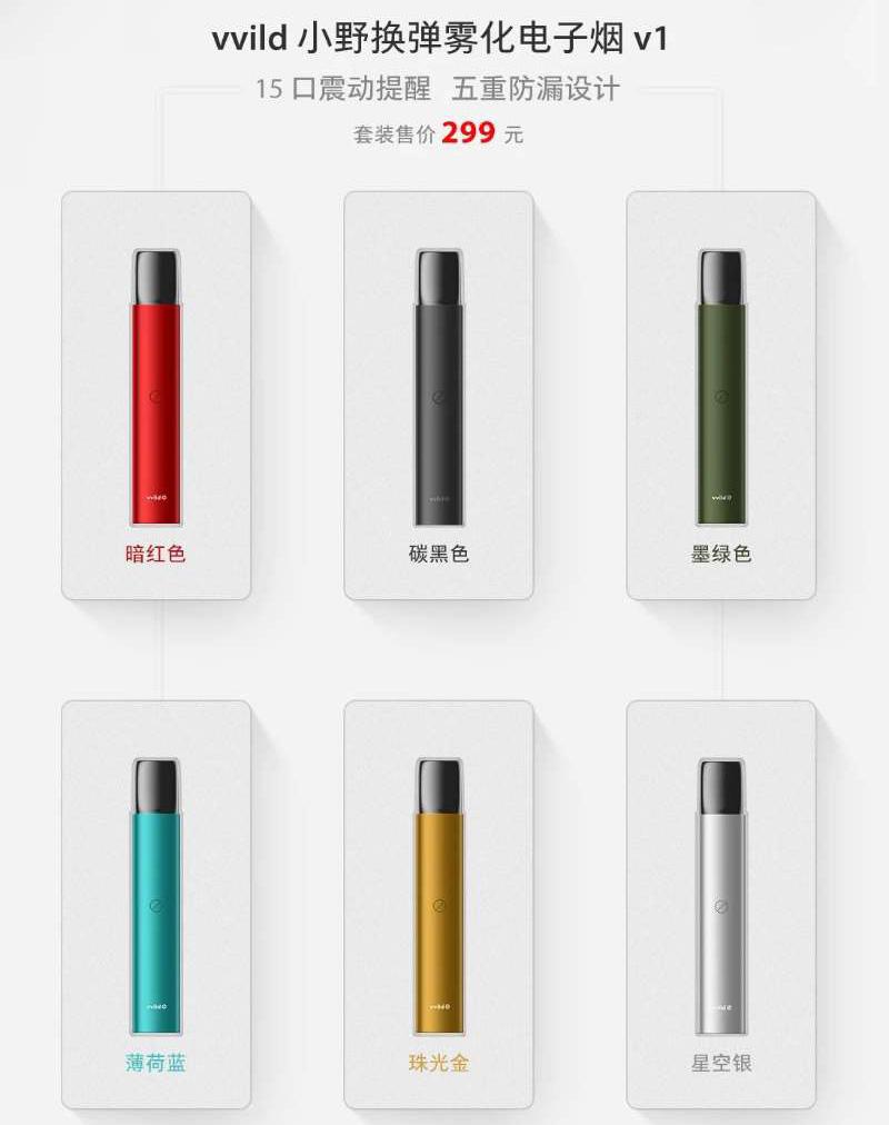 vvild小野电子烟官方网售价?