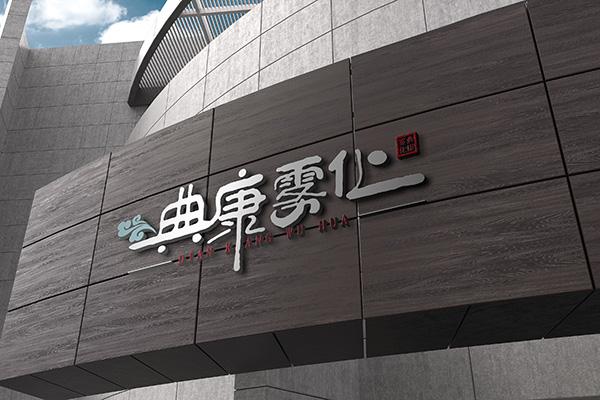 """知名集合店""""典康雾化""""连锁品牌发展之路"""