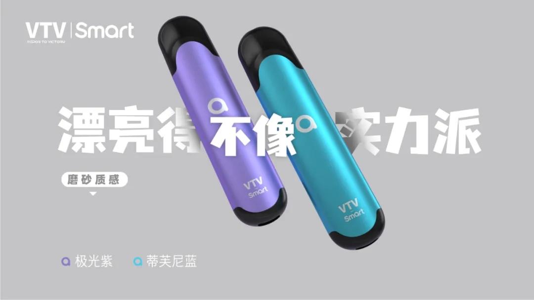 VTV电子烟smart款-8.8元