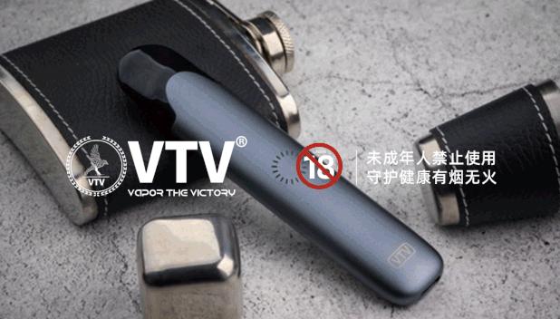 VTV电子烟官网介绍