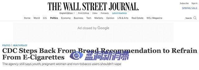 蓝洞对于《中国吸烟危害健康报告2020》关于电子烟章节质疑