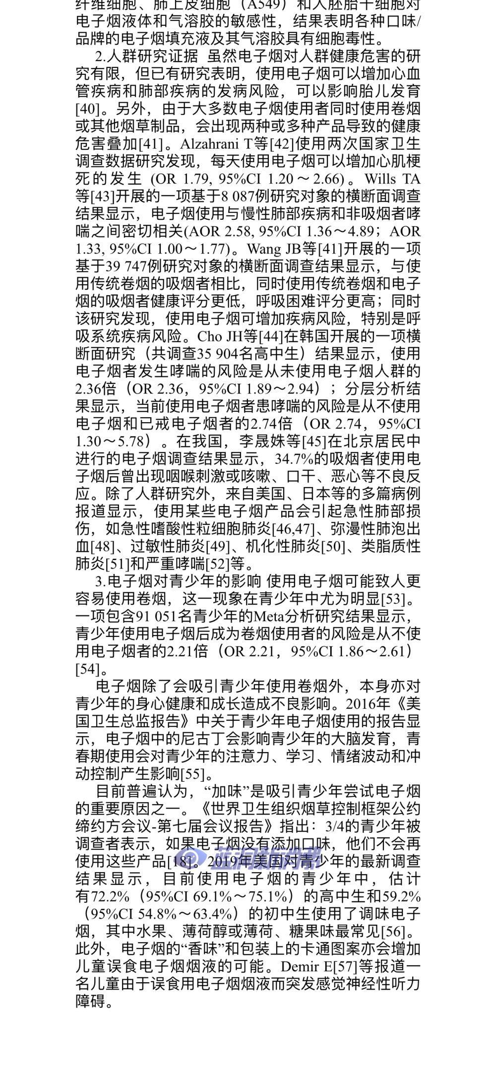 《中国吸烟危害健康报告2020》关于电子烟章节原文