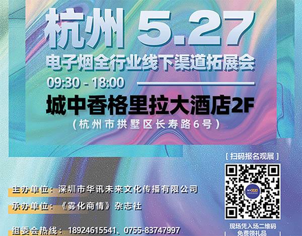 """5月27日杭州见:""""雾化新势力""""电子雾化行业2021年度产业发展促进会"""