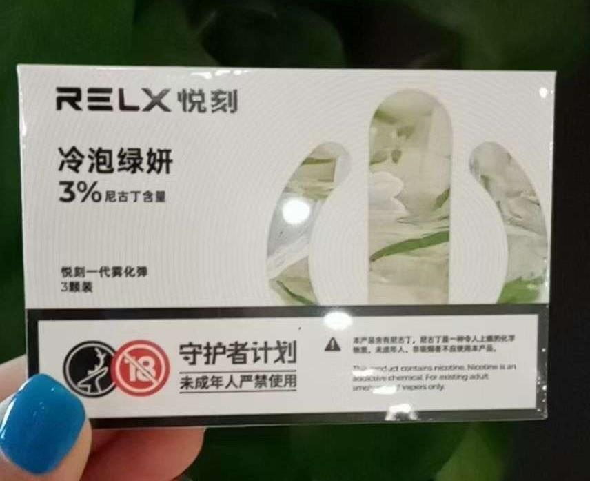 relx悦刻新口味-冰泡绿研口味【视频】