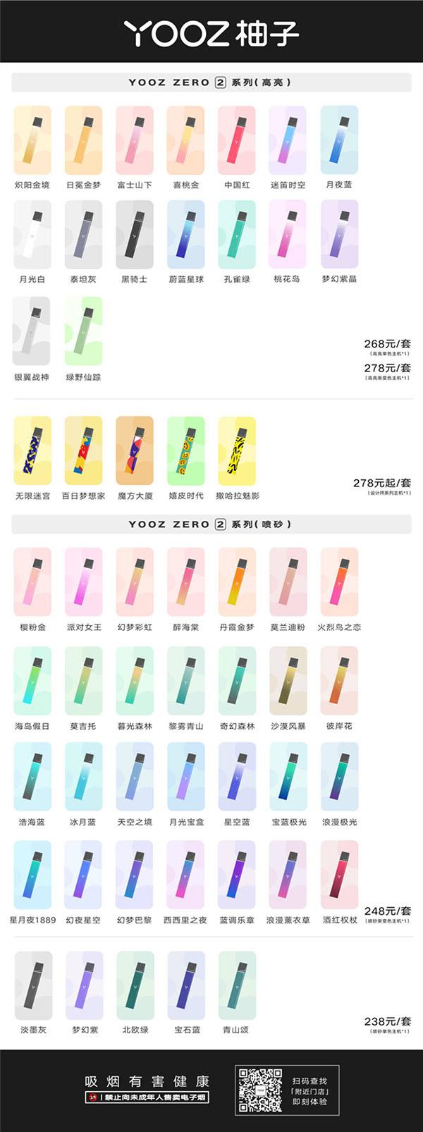 yooz柚子电子雾化器官方售价