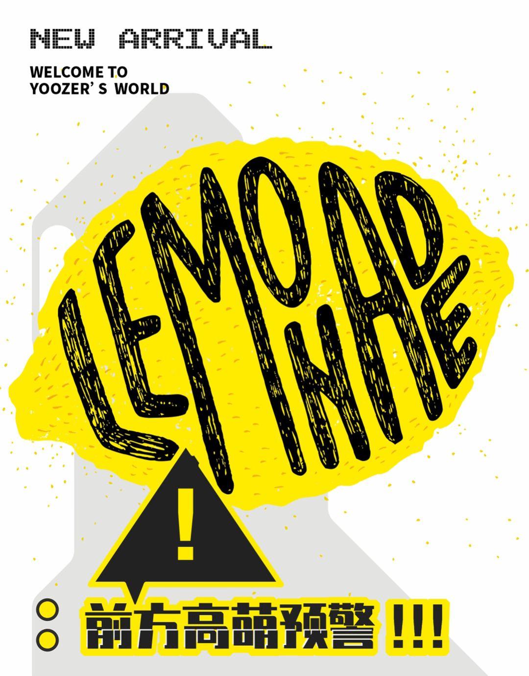 YOOZ柚子   全新口味上线,超级柠檬来袭
