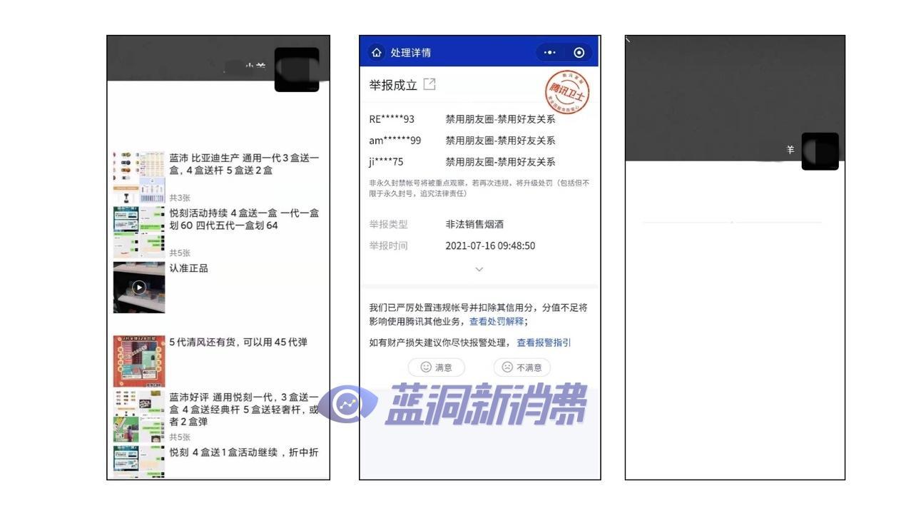 relx悦刻官方打击不法微商成果发布