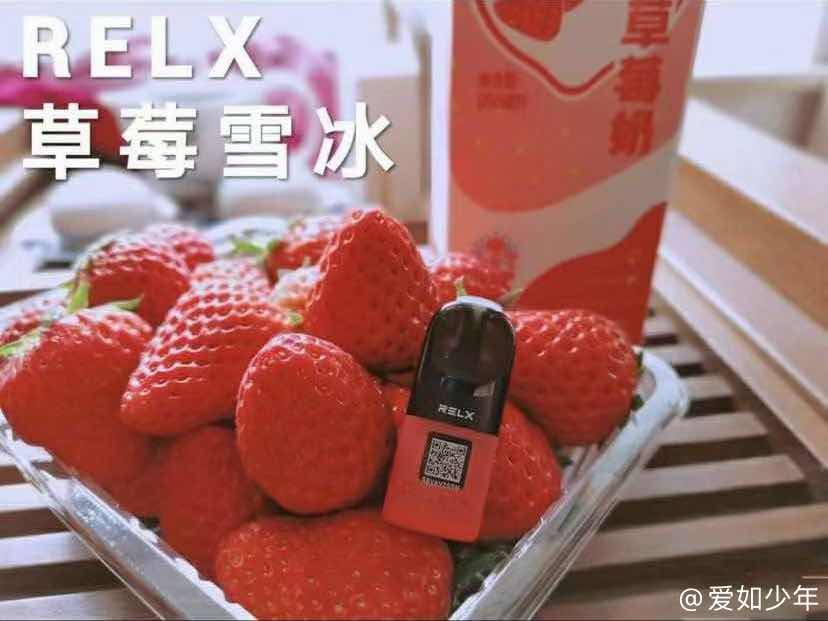 relx悦刻烟弹畅销口味-草莓冰雪