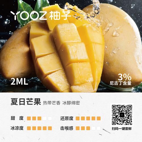 yooz柚子改款的三款口味-柚子,烟草,青芒