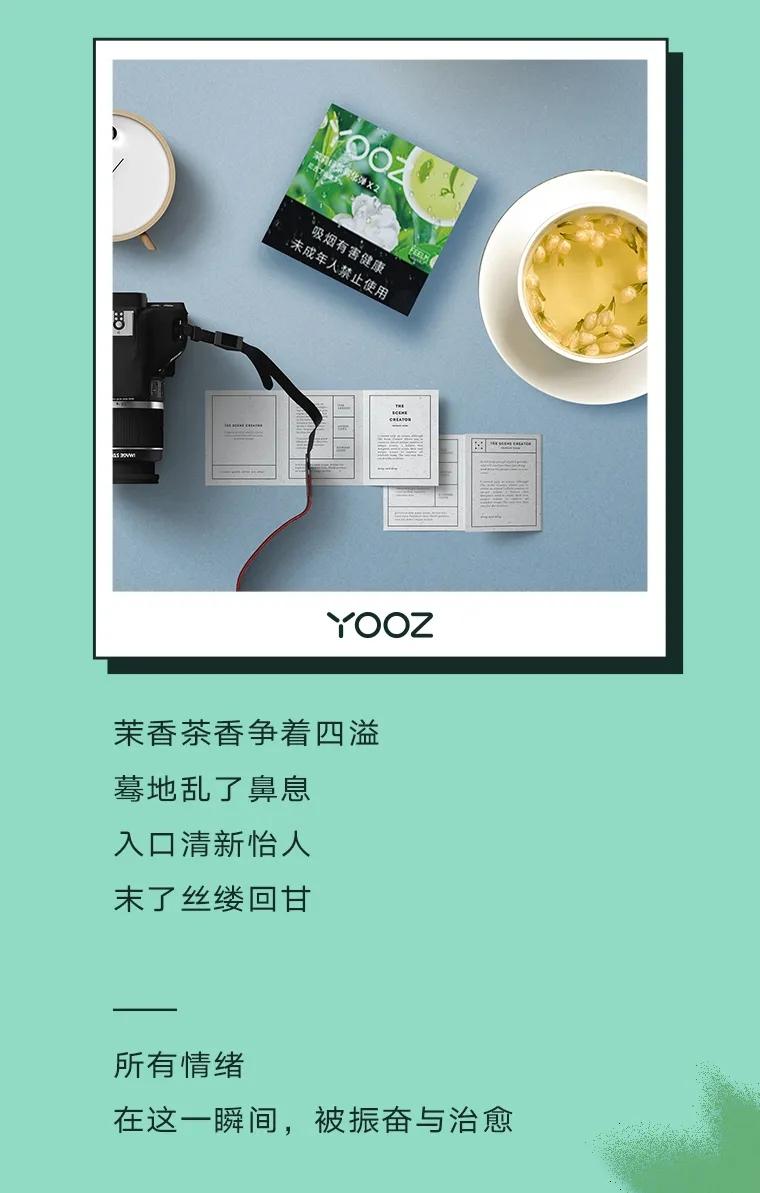 YOOZ柚子 茉莉绿茶新品上线!