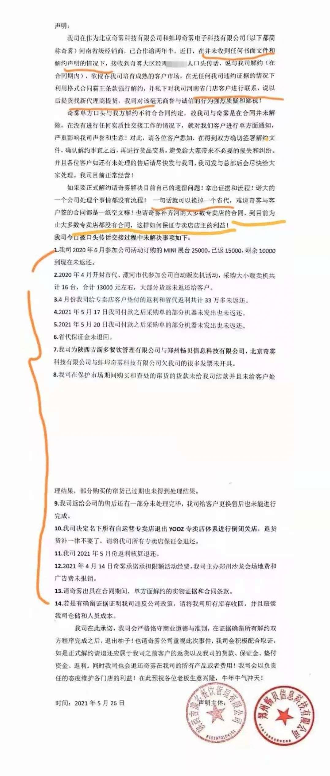 【业内猛料】YOOZ柚子前河南省代揭秘:开店无合同,低价甩货?
