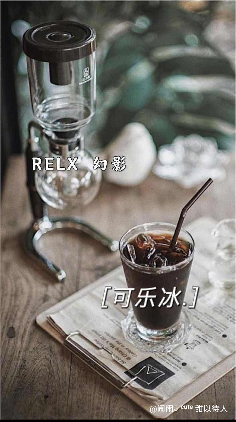 relx悦刻五代幻影夏日冰饮-可乐冰
