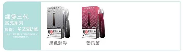lvluo绿萝电子烟三代官方售价